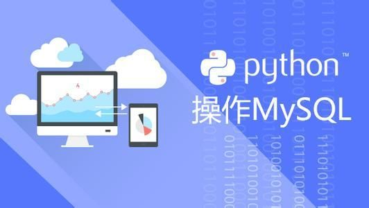一步一步教你如何用Python操作MySQL
