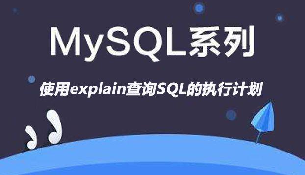 在MySQL中使用explain查询SQL的执行计划