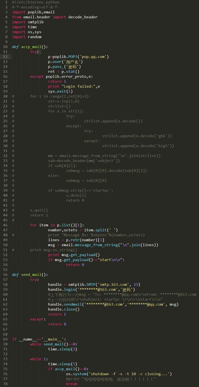 Python智能程序,微信遥控电脑,无需任何其它硬件!